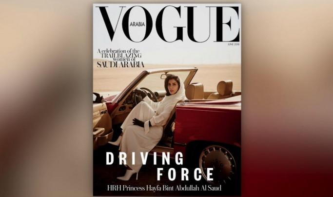 Princess Hayfa bint Abdullah Al Saud for Vogue